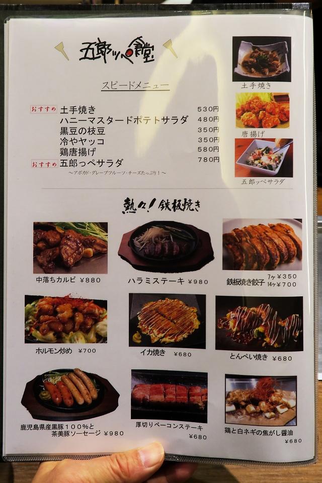 151117-EXPOCITY-五郎ッペ食堂-009-S