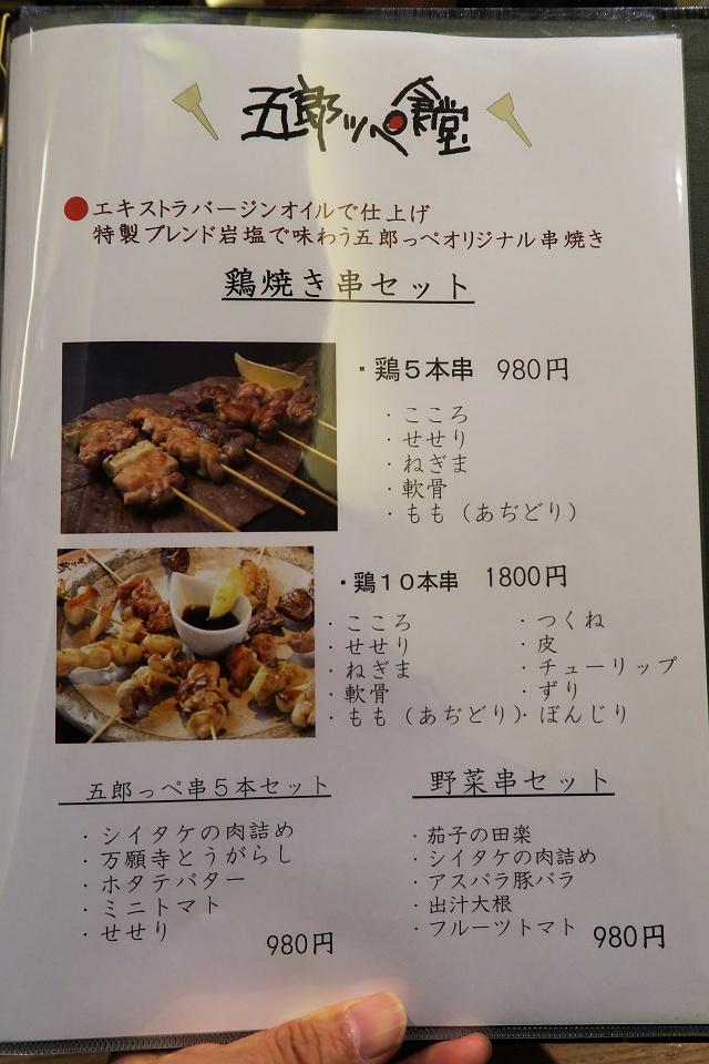 151117-EXPOCITY-五郎ッペ食堂-010-S