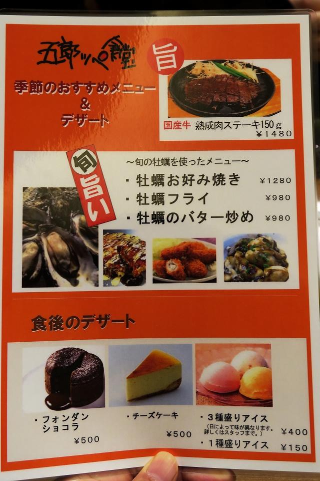 151117-EXPOCITY-五郎ッペ食堂-014-S