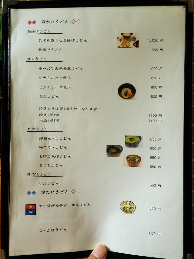 150921-釜かまうどん-011-S