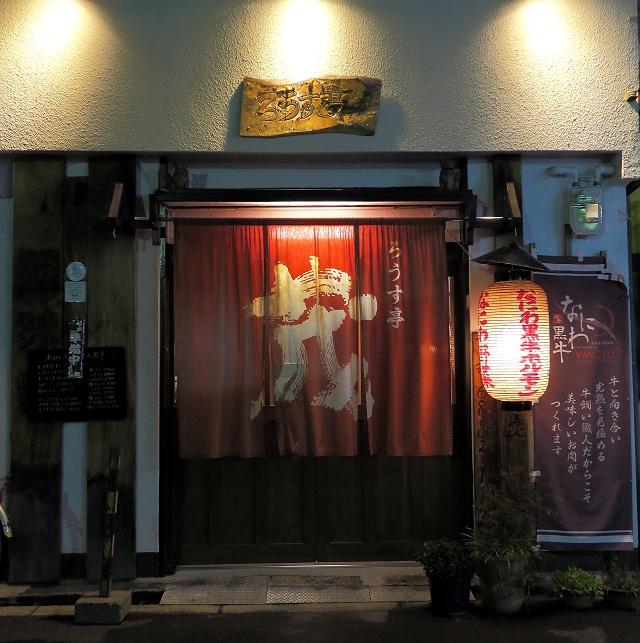 151027-ろうす亭-002-S