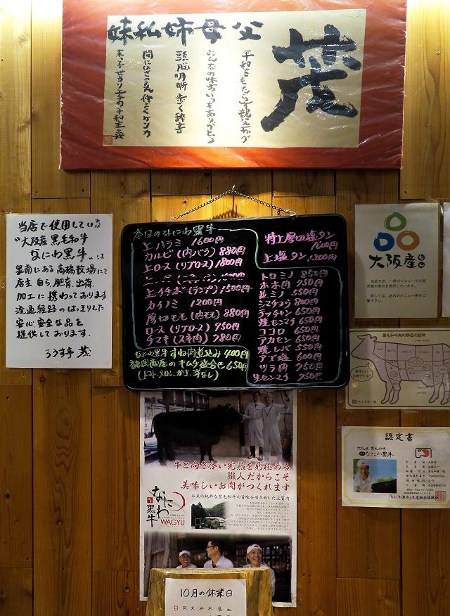 151027-ろうす亭-003-S