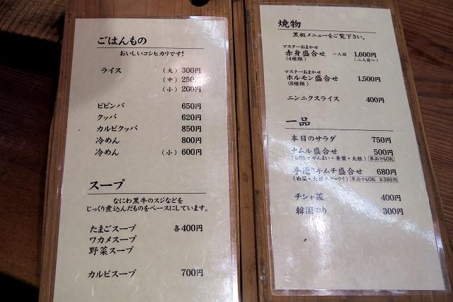 151027-ろうす亭-033-S