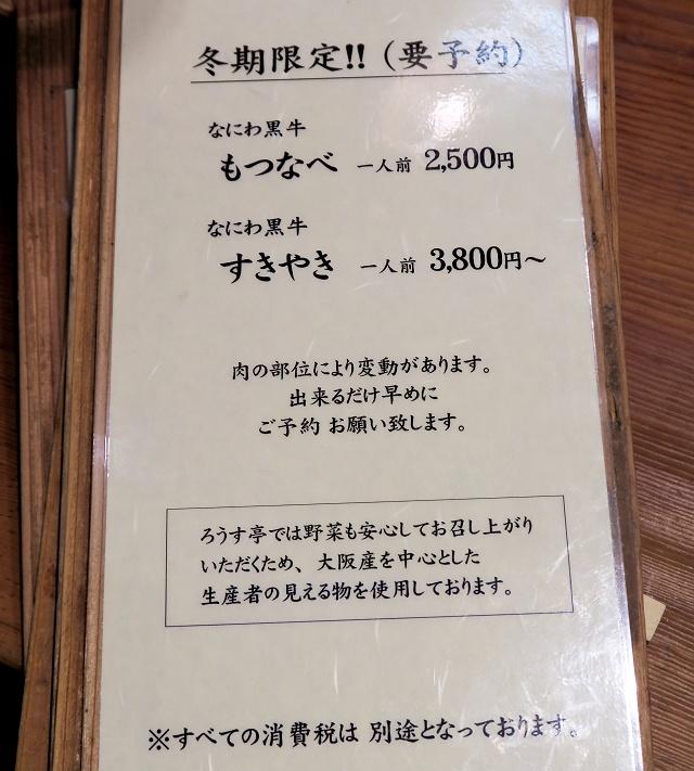 151027-ろうす亭-034-S