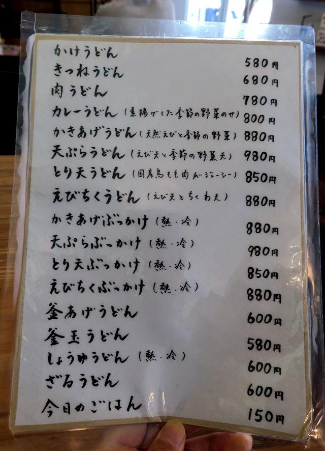 1510923-くるみ家-010-S