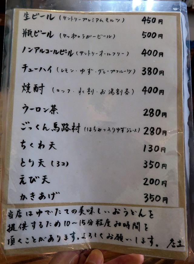 1510923-くるみ家-011-S