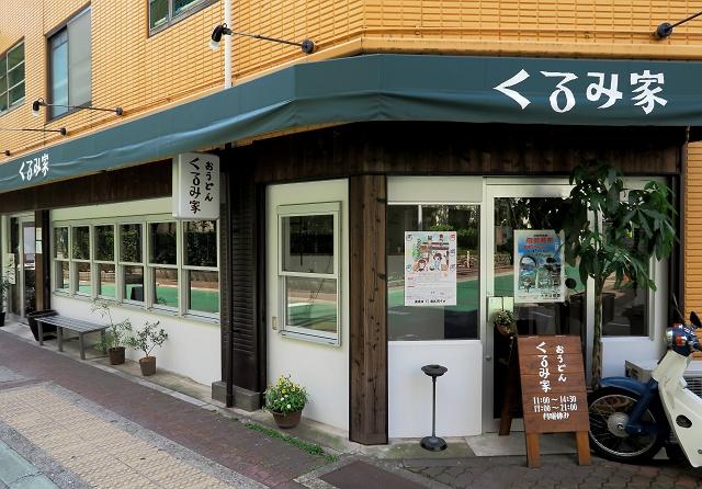1510923-くるみ家-013-S