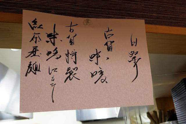 151026-うどん讃く-006-S