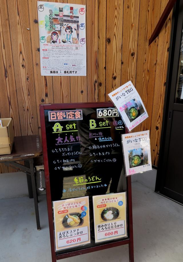 150922-がいな製麺所-005-S