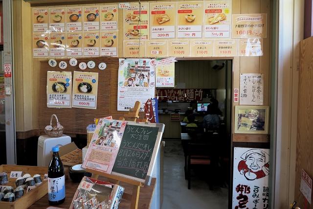 150922-がいな製麺所-007-S