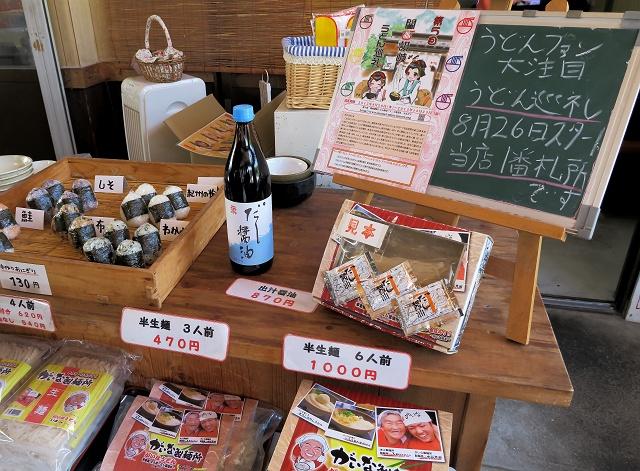 150922-がいな製麺所-008-S