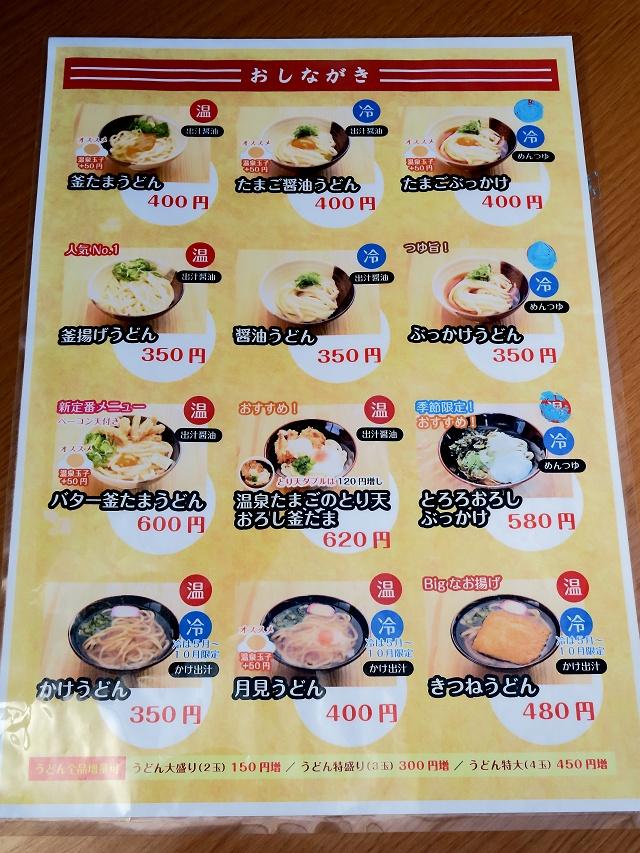 150922-がいな製麺所-015-S
