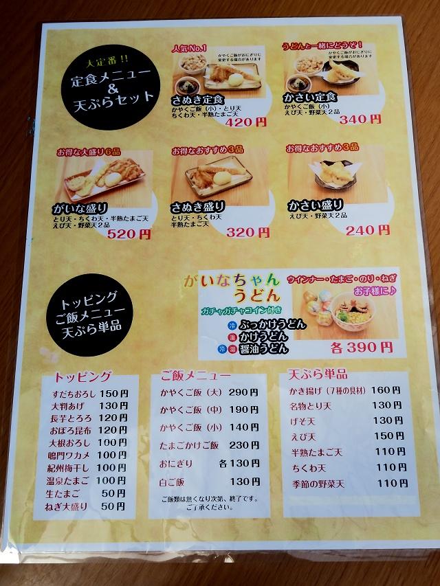 150922-がいな製麺所-016-S