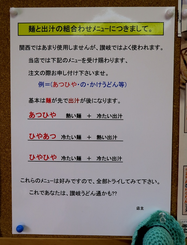 151014-本手打うどん空-011-S