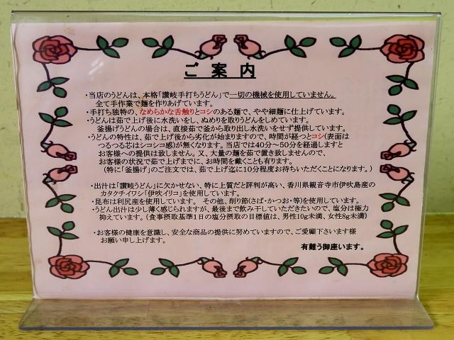 151014-本手打うどん空-019-S