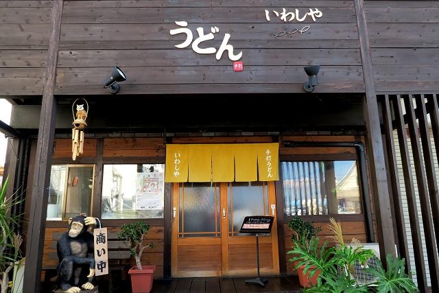 150922-いわしや-002-S