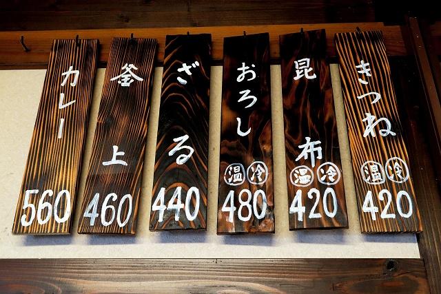 150922-いわしや-006-S