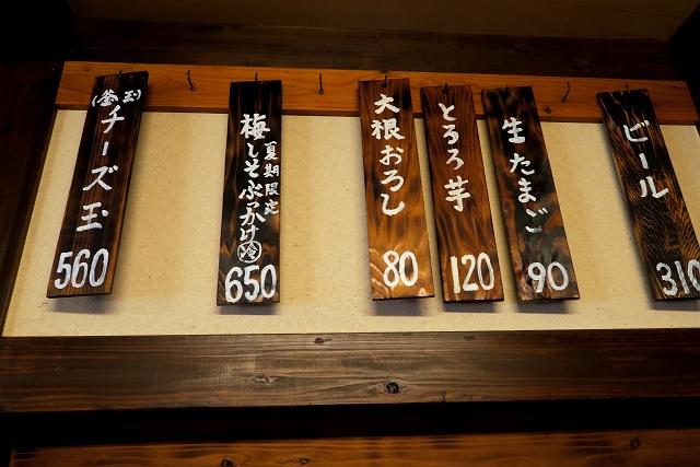 150922-いわしや-007-S