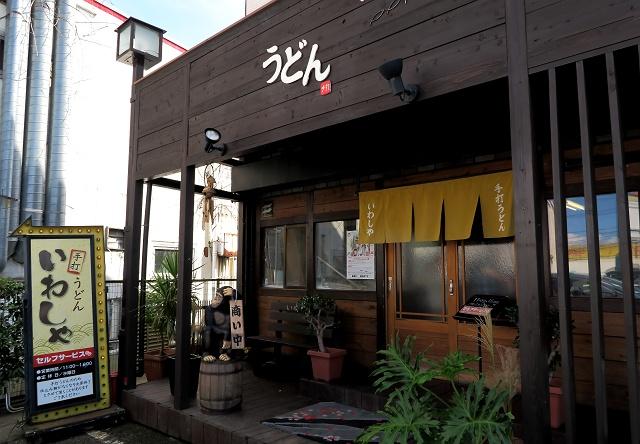 150922-いわしや-013-S