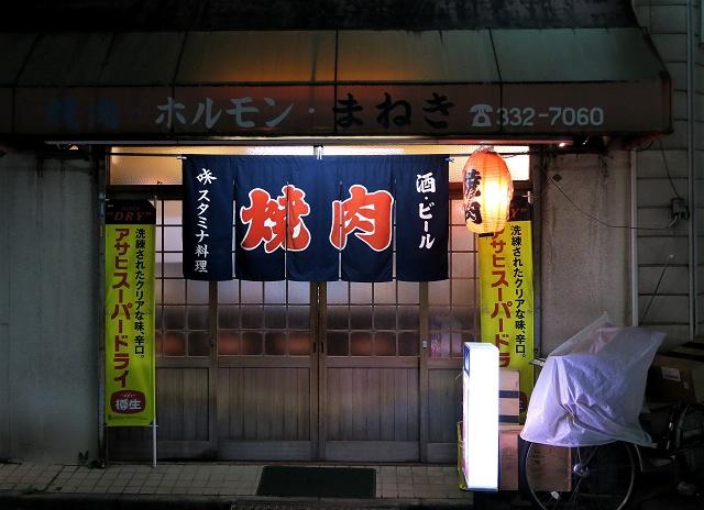 151014-まねき-001-S