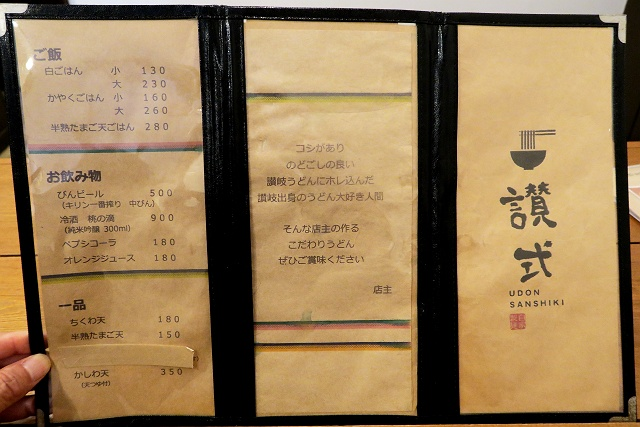 150924-讃式-009-S