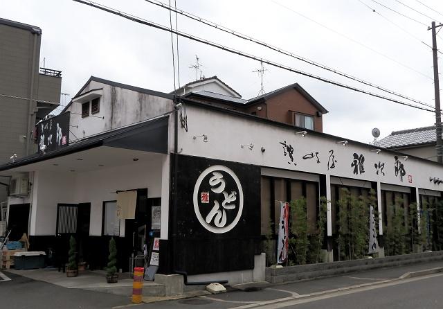 1510925-雅次郎-001-S