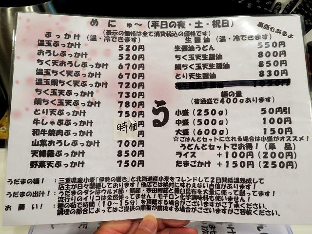 150926-うだま-006-S