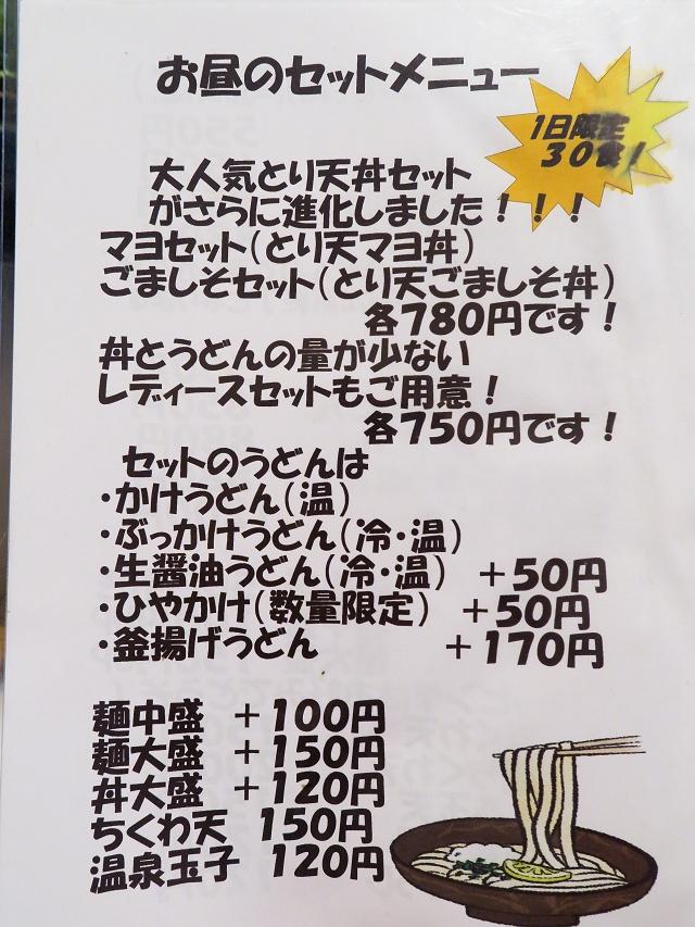 150926-うだま-009-S