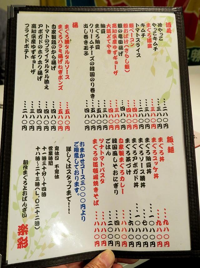 151202-楽彩-028-S