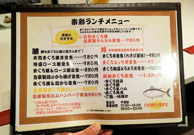 151202-楽彩-031-S