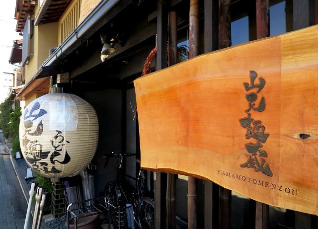 150928-山元麺蔵-001-S