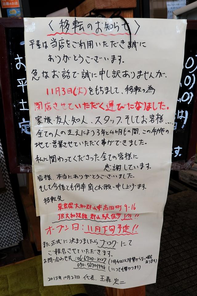 151102-なでしこ-004-S