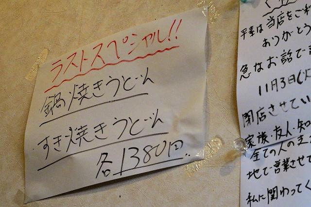 151102-なでしこ-006-S
