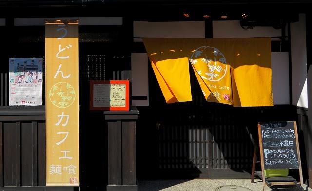 150929-麺喰-002-S
