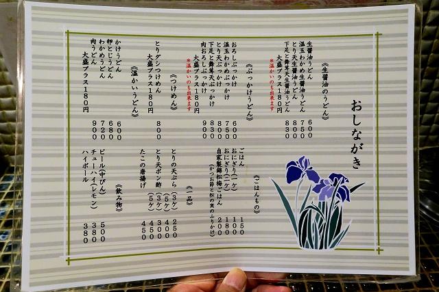 150930-たけうちうどん-009-S