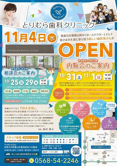 torimura_open.jpg