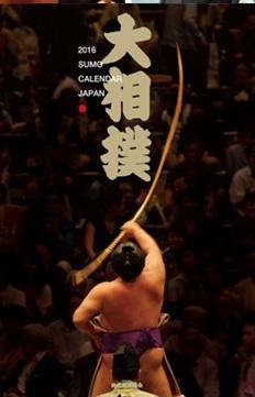 2016相撲カレンダーが届きました!
