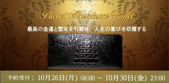 ウジャト「プラネット財布」