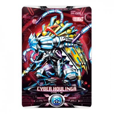 ウルトラ怪獣X05ホオリンガ2