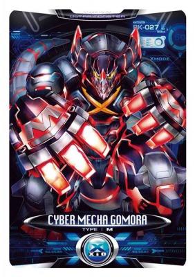 ウルトラ怪獣X08メカゴモラ02
