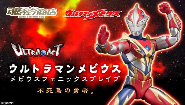 bnr_UA_UltramanMebiusMPB_B01_fix.jpg