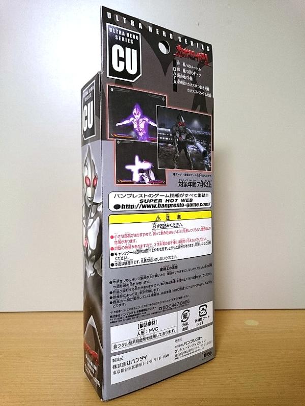 ウルトラヒーローシリーズ カオスロイドU2