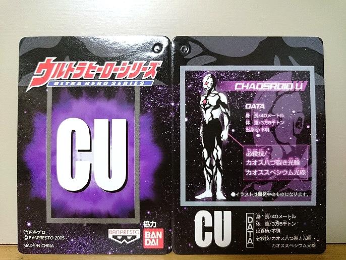 ウルトラヒーローシリーズ カオスロイドU3