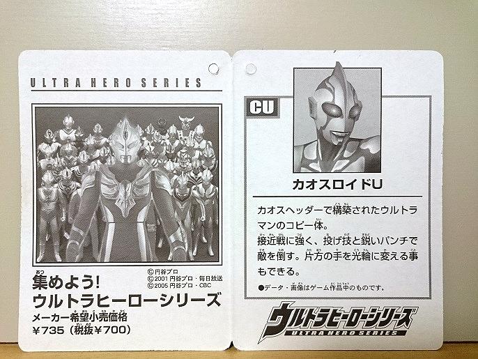 ウルトラヒーローシリーズ カオスロイドU4