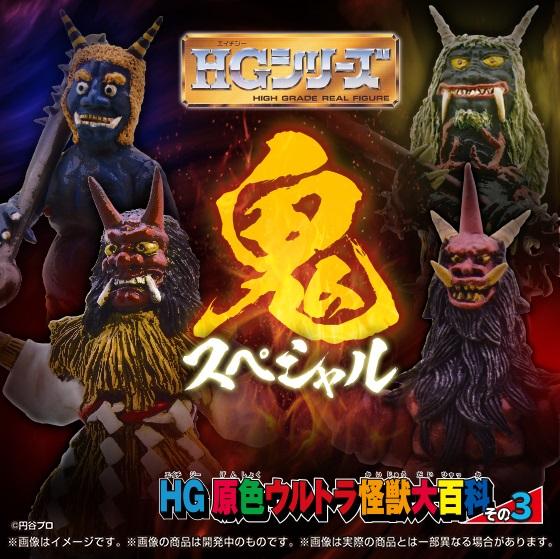HG原色ウルトラ怪獣大百科その3 鬼スペシャル