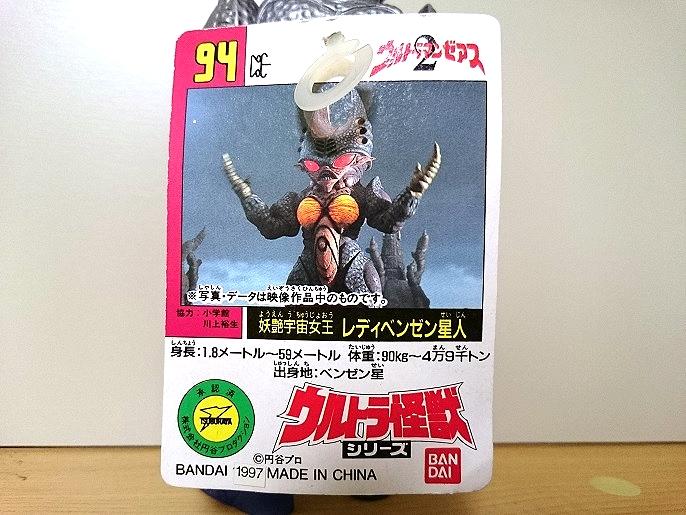 ウルトラ怪獣シリーズ レディベンゼン星人1