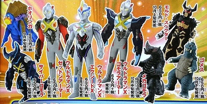 ウルトラ怪獣X1