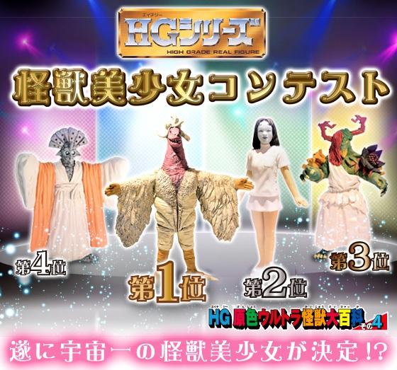 HG原色ウルトラ怪獣大百科その4 怪獣美少女コンテスト