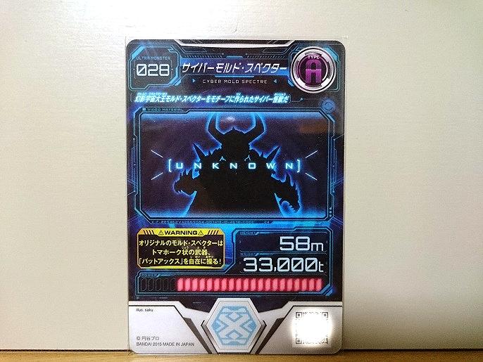 ウルトラ怪獣X モルド・スペクター3