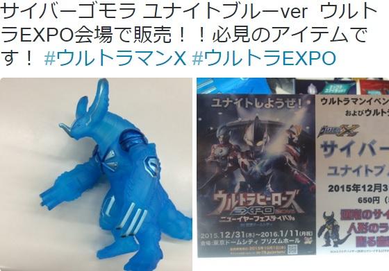ウルトラ怪獣X2